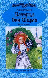 Книга первая Автор:Л. Монтгомери Название: История Энн Ширли. Книга